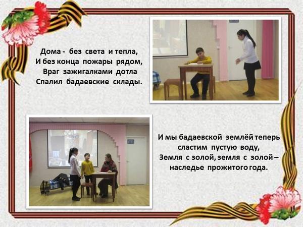 Литературно-музыкальная композиция «Блокада»