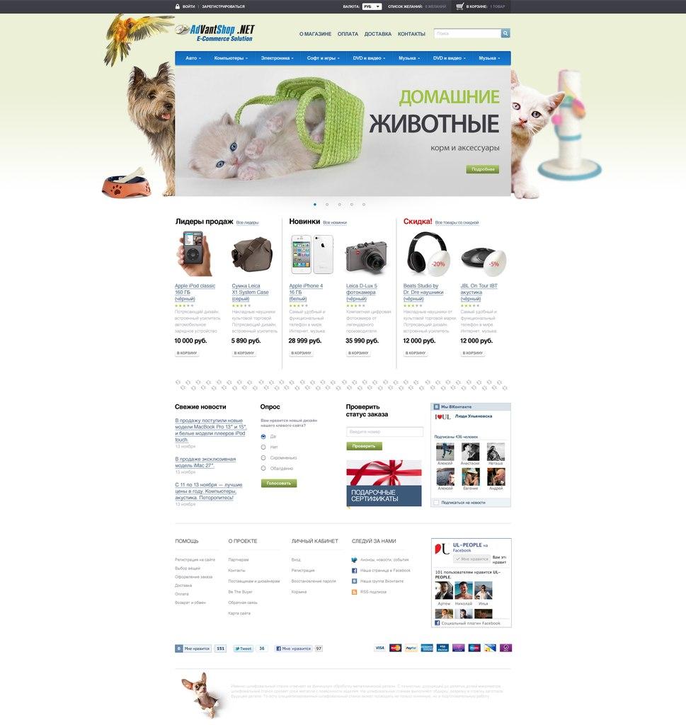 Создаем дизайн интернет магазина