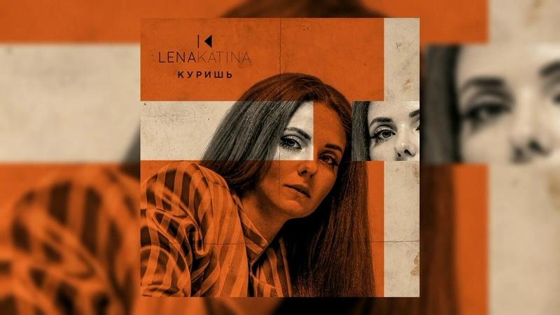 Lena Katina (t.A.T.u.) - Куришь / Kurish (2019)