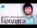 Эльбрус Джанмирзоев - Бродяга Альбом 2016