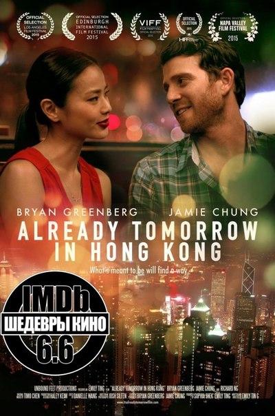 В Гонконге уже завтра (2015)