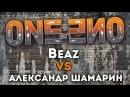 One-on-One day 5 Beaz vs Александр Шамарин