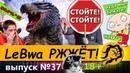 LeBwa РЖЖЁТ Выпуск 37