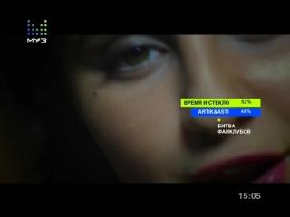 Artik & Asti — Половина (Муз-ТВ) Битва Фанклубов