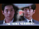 [Mania] 32/36 [720] Ты тоже человек? / Are you human too?