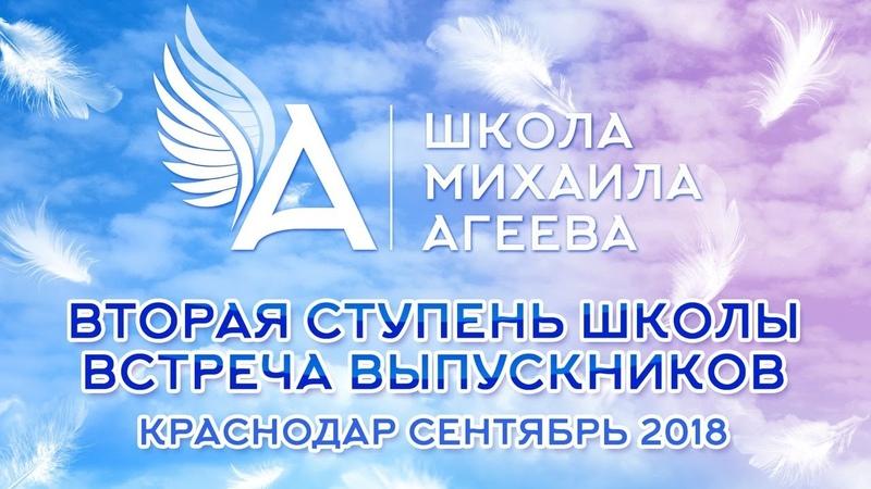 2 ступень Школы Михаила Агеева. Встреча выпускников. Краснодар (сентябь 2018)