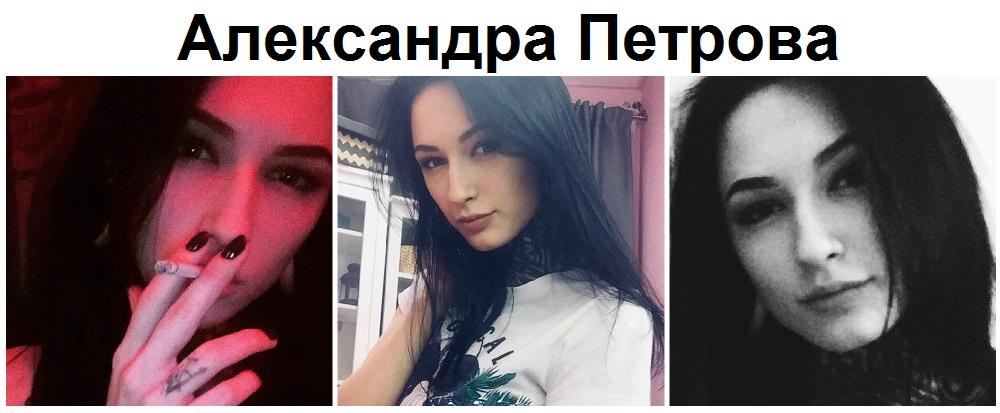 АЛЕКСАНДРА ПЕТРОВА из шоу Пацанки 3 сезон Пятница фото, видео, инстаграм