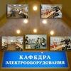 Кафедра электрооборудования ВоГУ