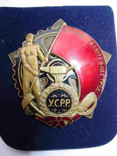 №35 Орден Трудового Красного Знамени Украинской ССР