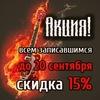 "Рок-школа/студия ""Discovery"" (Беларусь)"
