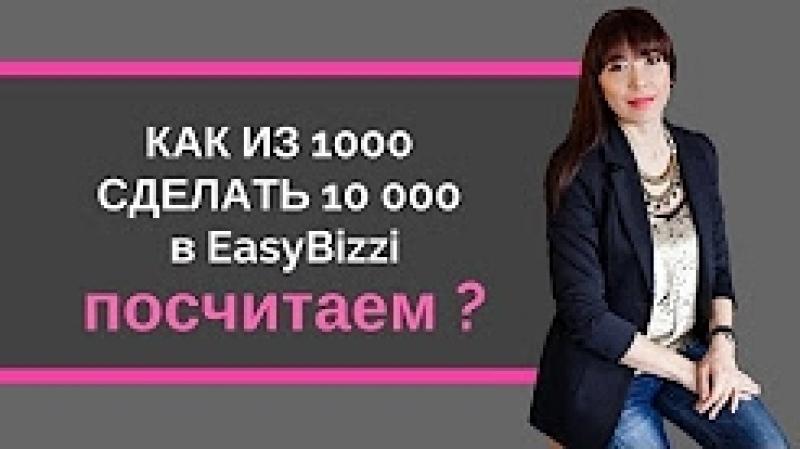 Как из 1000 сделать 10 000 с помощью маркетинга EasyBizzi