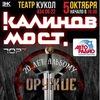 """""""КАЛИНОВ МОСТ"""" 5 октября в Н.Н!"""