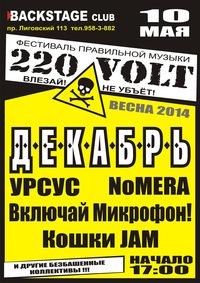 Фестиваль 220 VOLT - Весна 2014