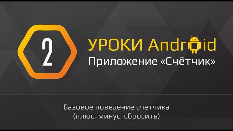 Уроки по Андроид разработке | 2 - Счетчик на андроид с нуля | Базовое поведение счетчика