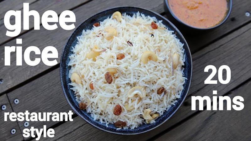 Ghee rice recipe   neychoru recipe   ಗೀ ರೈಸ್   ತುಪ್ಪದ ಅನ್ನ   nei choru   ghee bhat