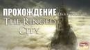 Прохождение Dark Souls 3 9 - ГОРОД ЗА СТЕНОЙ - ЧАРОДЕЙ БАЛЬТАЗАР