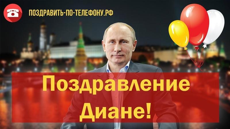 Видео поздравление Диане от Путина