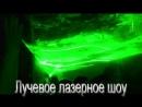 Лазерное шоу для детей 30 минут