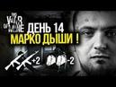 МАРКО РЭМБО ● The war of mine 6