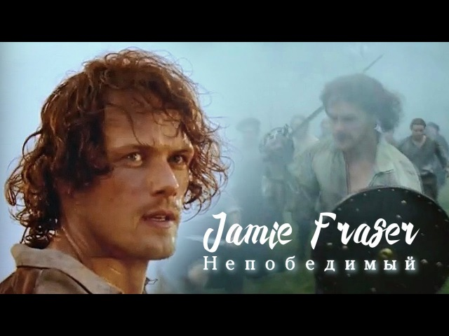 Джейми Фрейзер / Jamie Fraser - Непобедимый