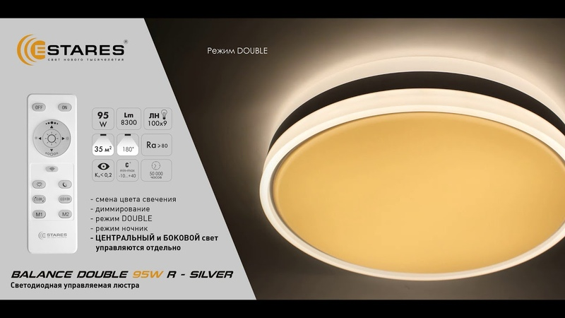 Новинка! Управляемый светодиодный светильник BALANCE DOUBLE 95W R-500-WHITE/SILVER-220-IP44