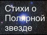 Стихи о Полярной звезде