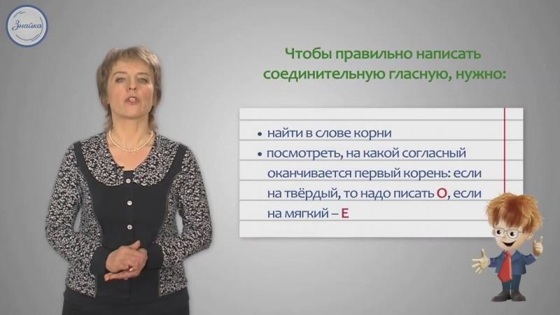 Русский 3 Соединительные гласные О Е в сложных словах