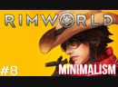 RimWorld: Мод-сборка: MINIMALISM R1-4. Выживание. Хардкор. Боль. Мучения. Страдания. Агония