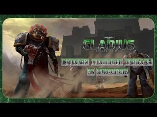 Warhammer 40,000: Gladius - Relics of War ► Готовим столовые приборы из некронов! #8