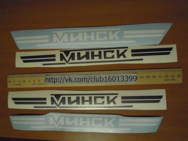эмблема Мотоцикла Минск #3