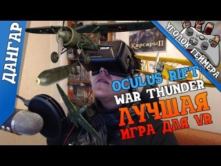 Oculus Rift DK2: War Thunder [Лучшая игра для VR]