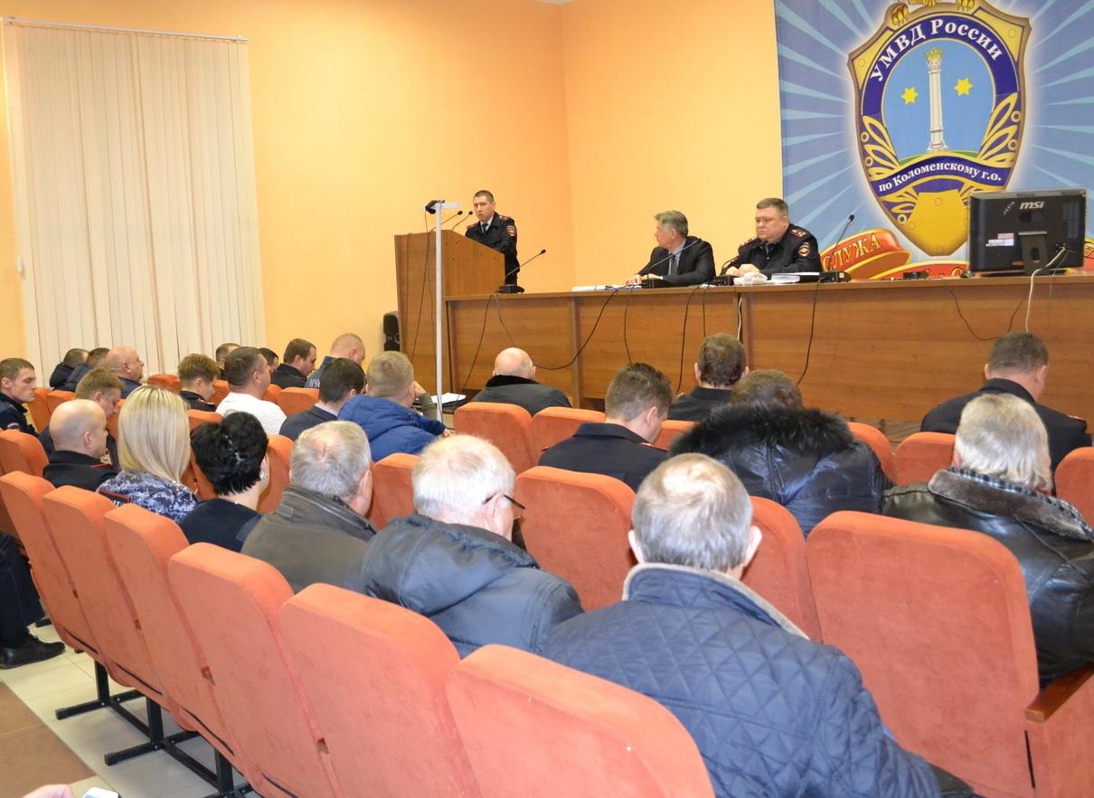В Коломне полицейские провели оперативное совещание по подготовке к новогодним праздникам