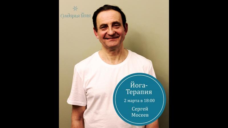 Открытый урок Йогатерапия Сергей Мосеев