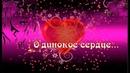 Одинокое сердце Красивое стихотворение Великолепная музыка
