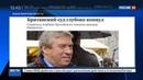 Новости на Россия 24 • Бывший глава НПО Космос , похитивший кредит, признан банкротом в Британии
