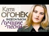 Катя Огонёк - Лучшие песни (Видеоальбом)