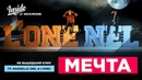 NEL L'ONE - МЕЧТА (не вышедший клип группы Marselle) [Все о Хип-Хопе]
