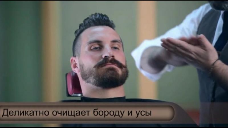 All in one beard_рус