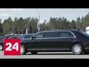 Лимузин Кортеж Путин прибыл на инаугурацию на автомобиле производства РФ - Россия 24