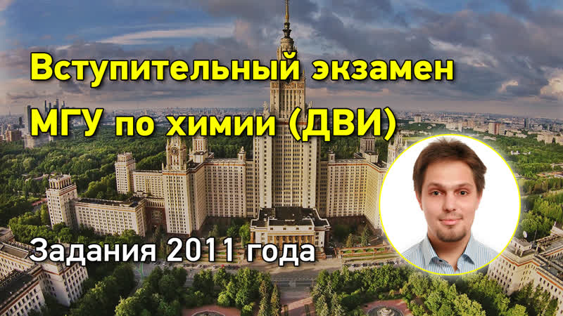 ДВИ МГУ по химии Химфак МГУ 2011 год