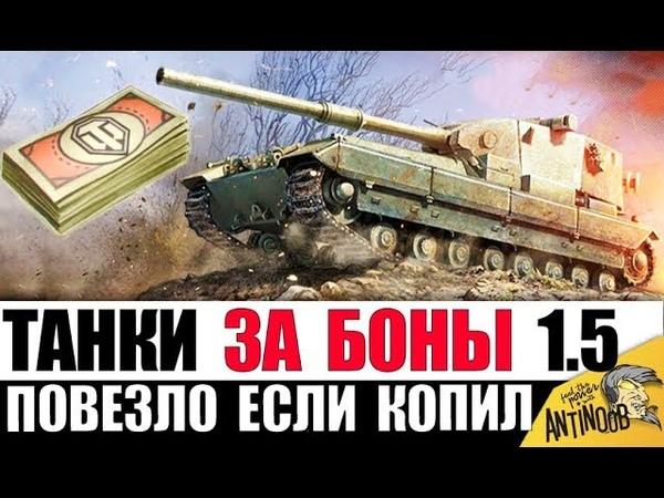 СРОЧНО ТАНКИ ЗА БОНЫ НЕОЖИДАННЫЙ СЮРПРИЗ ОТ WG в World of Tanks
