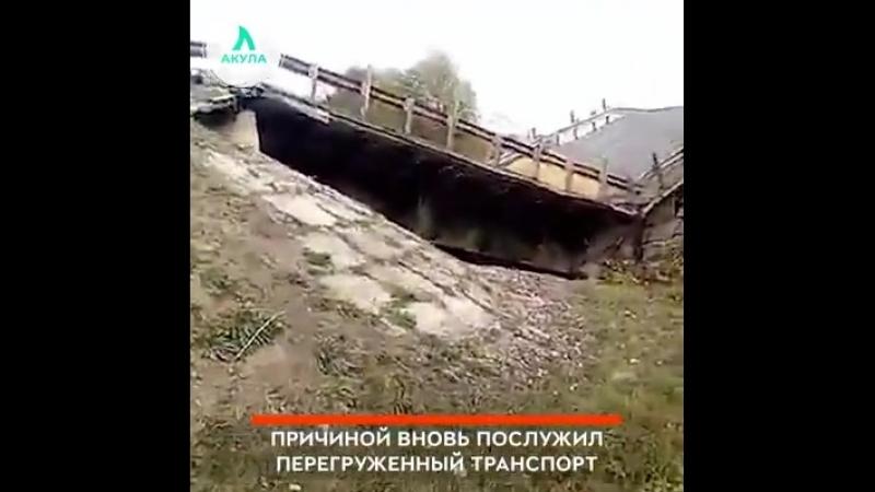 🚛 Дубль два: уже второй мост обрушился сегодня, на этот раз в Мордовии. И снова винят во всём большегруз  происшествия акулавк