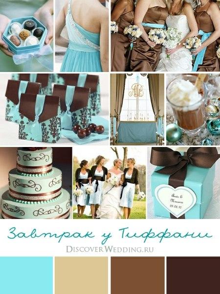 Мятно шоколадная свадьба