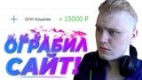 🔴КАК ПОДНЯТЬ С 3000 рублей на САЙТЕ ПОХОЖЕМ НА НВУТИ | ТАКТИКА ДЛЯ NVUTI | БИТВА ЮТУБЕРОВ