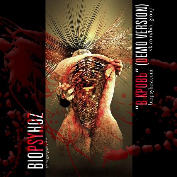 Новый трек BIOPSYHOZ - В кровь