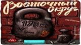 ВОСТОЧНЫЙ ОКРУГ - 170КГ2(Весь Альбом) РУССКИЙ РЭП 2015