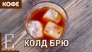 Колд брю рецепт кофе на Едим ТВ
