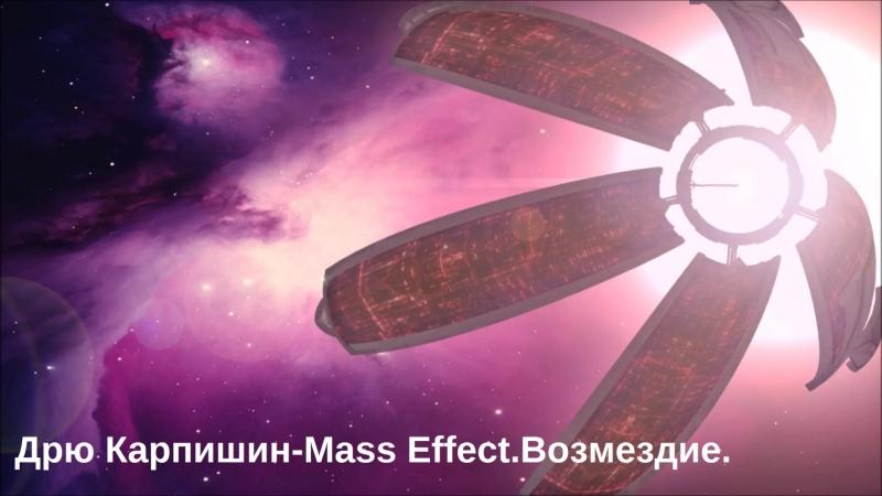 Дрю Карпишин-Mass Effect.Возмездие