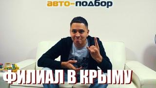 Новый филиал в Крыму! Авто-подбор.рф расширяется.