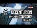 DECENTURION Первое в мире блокчейн государство Без границ армии и налогов